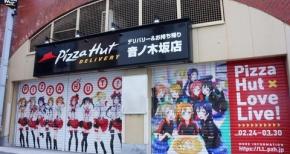 【ピザライバー急増中】ピザハット音ノ木坂店に凄い行列wwww【ラブライブ!】