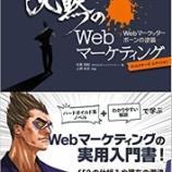『webライター必読書!?『沈黙のwebマーケティング』ををブログ初心者が読んでみた!!』の画像