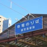 『さよなら鹿児島駅前電停』の画像