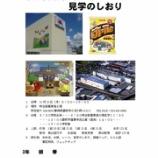 『3年「明治製菓工場見学」のしおり』の画像