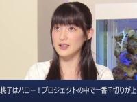 嗣永桃子「マネージャーさんに言われて料理教室に通ってる」