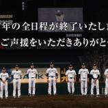 『阪神タイガース!!お疲れさまでした!!』の画像