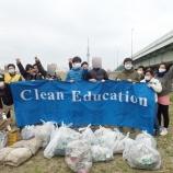 『【早稲田】河川敷の清掃活動』の画像