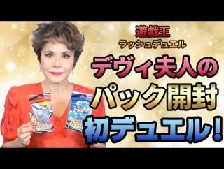 【朗報】デヴィ夫人、『遊戯王』デビュー戦で勝利