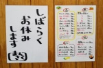 京阪交野線 交野市駅から徒歩約2分「海鮮七輪焼き まんさく」「八金亭」がしばらくお休みしているみたい