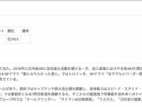 【日向坂46】逃走中のデータサイトが凄すぎるwwwwwwwwwwww