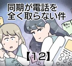 同期が電話を全く取らない件【12】