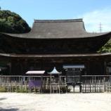 『いつか行きたい日本の #名所 #功山寺』の画像