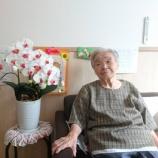 『100歳記念イベント』の画像