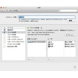 『Mac miniの活用術:Mac mini(Mac)をNASとして使う方法。SMBファイル共有をオンにする。』の画像