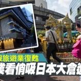 『【中国最新情報】「ホテルオークラ、上海に高級ホテルを建設」』の画像