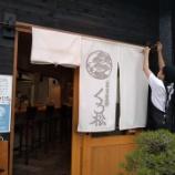 『自家製麺 くろ松 @群馬県/高崎市』の画像