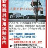 『【公務員志望者向け】受験情報 日本赤十字社 長崎支部』の画像