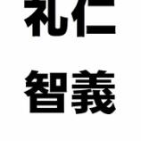 『懇談会資料「リラックマ」と「仁義礼智忠信考悌」』の画像
