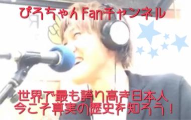 『今こそ日本人の誇りを取り戻せ!』の画像