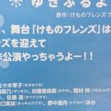 『【乃木坂46】佐々木琴子×鈴木絢音 舞台『けものフレンズ』に出演決定!キタ━━━━(゚∀゚)━━━━!!!』の画像