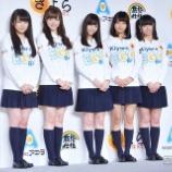 『乃木坂46も過去に宣伝・・・広島『アキタフーズ』が家宅捜索へ・・・』の画像