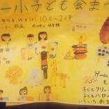 『9月14日に「戸田第一小学校子ども会まつり」が開催されます』の画像