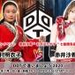 女子選手によるシングルでのメインイベントはDDT史上初!里村...