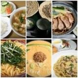 『【連載】「週刊大衆」極うま麺 20200323発売号』の画像
