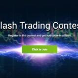 『JustForex(ジャストフォレックス)が、フラッシュトレードコンテスト(Flash Trading Contest)を実施します!』の画像
