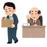 『【悲報】ワイ、職場の虐待を内部告発して無事追い出される・・・』の画像