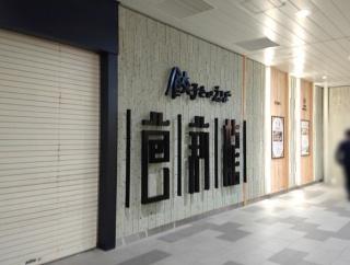 駅ビル『宇都宮パセオ』1階に餃子店『芭莉龍 (ばりろん)BARIRON』がオープンするらしい。