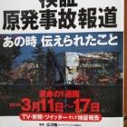 『『検証 福島原発報道 あの時伝えられたこと』』の画像