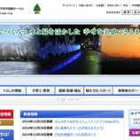 『戸田市の公式ウェブサイトがリニューアルされました』の画像