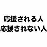 『「金メダルじゃない、浅田真央の笑顔が見たい!」感動のソチオリンピックから経営者が学ぶ「応援者が増える方法」』の画像