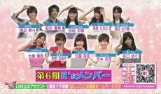 NHK「Rの法則」新メンバーに乃木坂46渡辺みり愛・和田まあやが決定