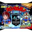 「ガンダム」×「ビックリマン」がコラボ、「機動戦士ガンダムマンチョコ」発売