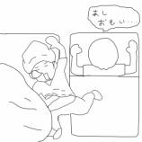 『「うつぶせ寝」「寝相が悪いこと」「枕ナシ寝」のメリット』の画像
