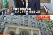 【安倍・トランプ会談】 民進・安住淳代表代行「朝貢外交でもやっているつもりでは」 中国メディア、「拝謁」「朝貢」と揶揄 「日米の相違は大きい」