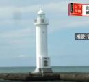 (´・ω・`)灯台無くなってた