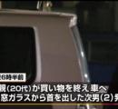 エンジンかけ母親が離れ 車の窓に首を挟まれたか 2歳児が心肺停止、新潟・上越市 ★3