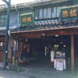 『「木屋本店さん」訪問(2016.7.18)』の画像