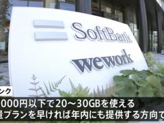 【朗報】菅総理「携帯料金を値下げしなさい、これは命令です」ソフトバンク「ちくしょおおおおお」50GB7500円→30GB5000円へ