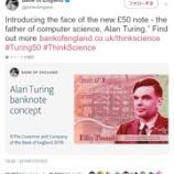 『仮想世界:英50ポンド新紙幣にアラン・チューリング氏』の画像
