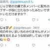 【NGT暴行事件】笠井、煽る・・・