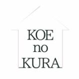 『KOE no KURA(こえのくら)が1周年を迎えました。』の画像