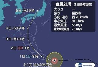 【気象】台風21号が『猛烈な勢力』に。今年最強の905hPa、風速80m/sまで発達か。5日(水)に日本に接近・上陸のおそれ