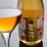 『【解禁】梅酒ヌーボー「百年梅酒」』の画像