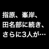 AKB48横山由依、北原里英、大家志津香も三人でディズニーに行っていた