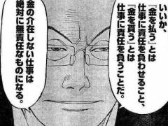 本田圭佑「マンU、ミラン、金いらんからオファーくれや!力になりたいんや!」←これ・・・