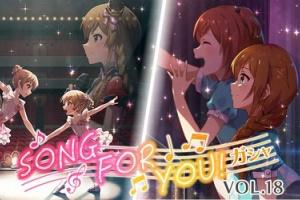 【ミリシタ】本日15時から『SONG FOR YOU!ガシャ VOL.18』開催!海美、このみのカードが登場!&無料10連は14:59まで!