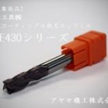 『【在庫】日進工具㈱無限コーティング4枚刃エンドミル MSE430』の画像