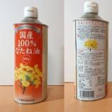 『【サラダ油】 国産なたね100%の 菜種油 米澤製油の 国産100%なたね油』の画像