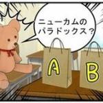 超難問ニューカムのパラドックス「2択『箱A,Bの両方を手に入れるべき』か『箱Bのみを手に入れるべき』か」