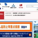 『営業時間短縮に応じない店名を公表 札幌すすきの地区など39店舗(PDFスクショ)』の画像